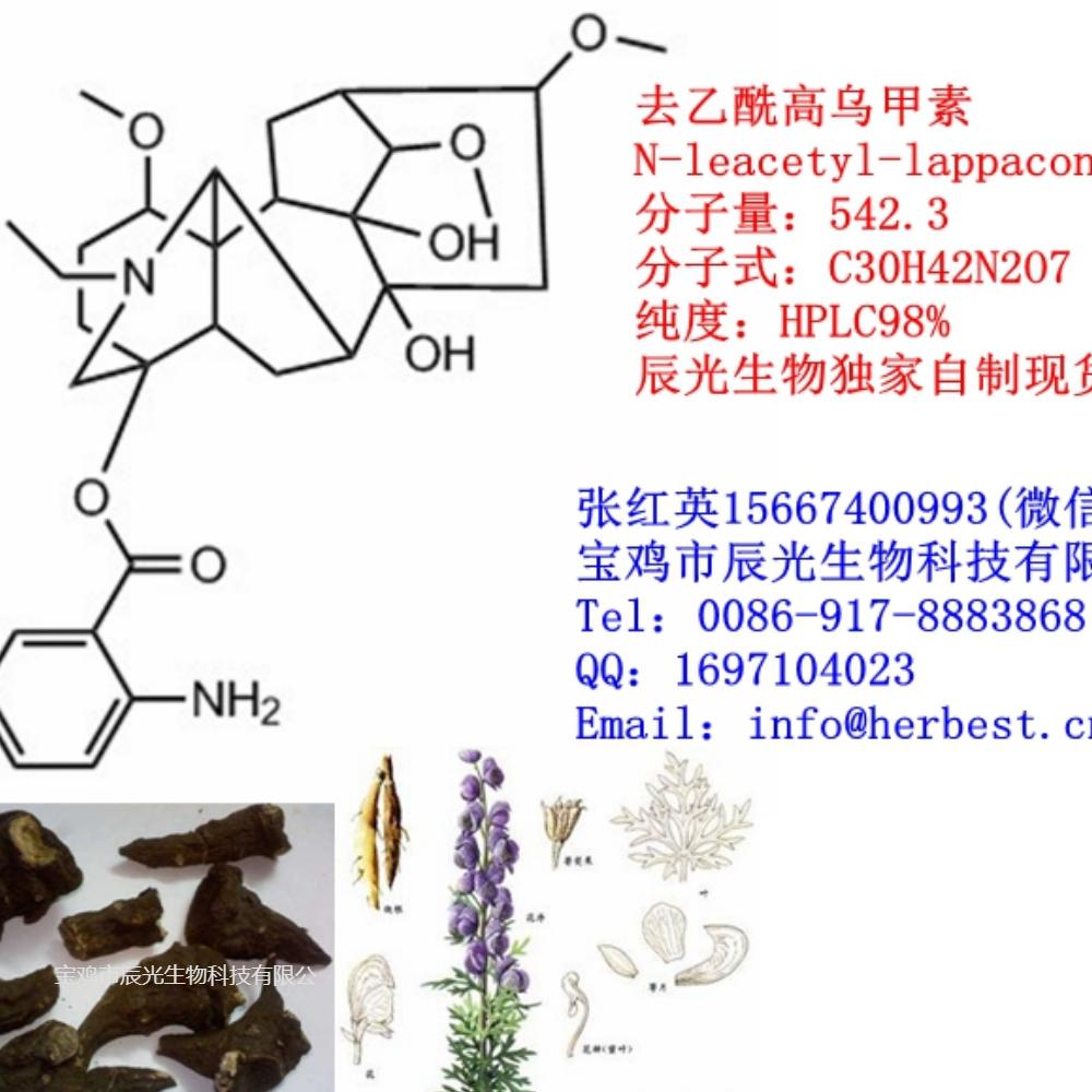 去乙酰高乌甲素,N-leacetyl-lappaconitine