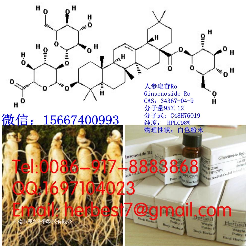 人参皂苷RO,竹节参皂苷V