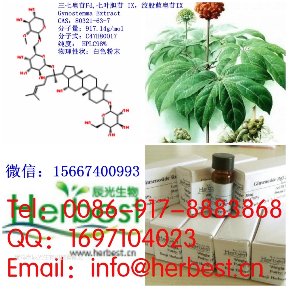 三七皂苷Fd,七叶胆苷 IX,绞股蓝皂苷IX