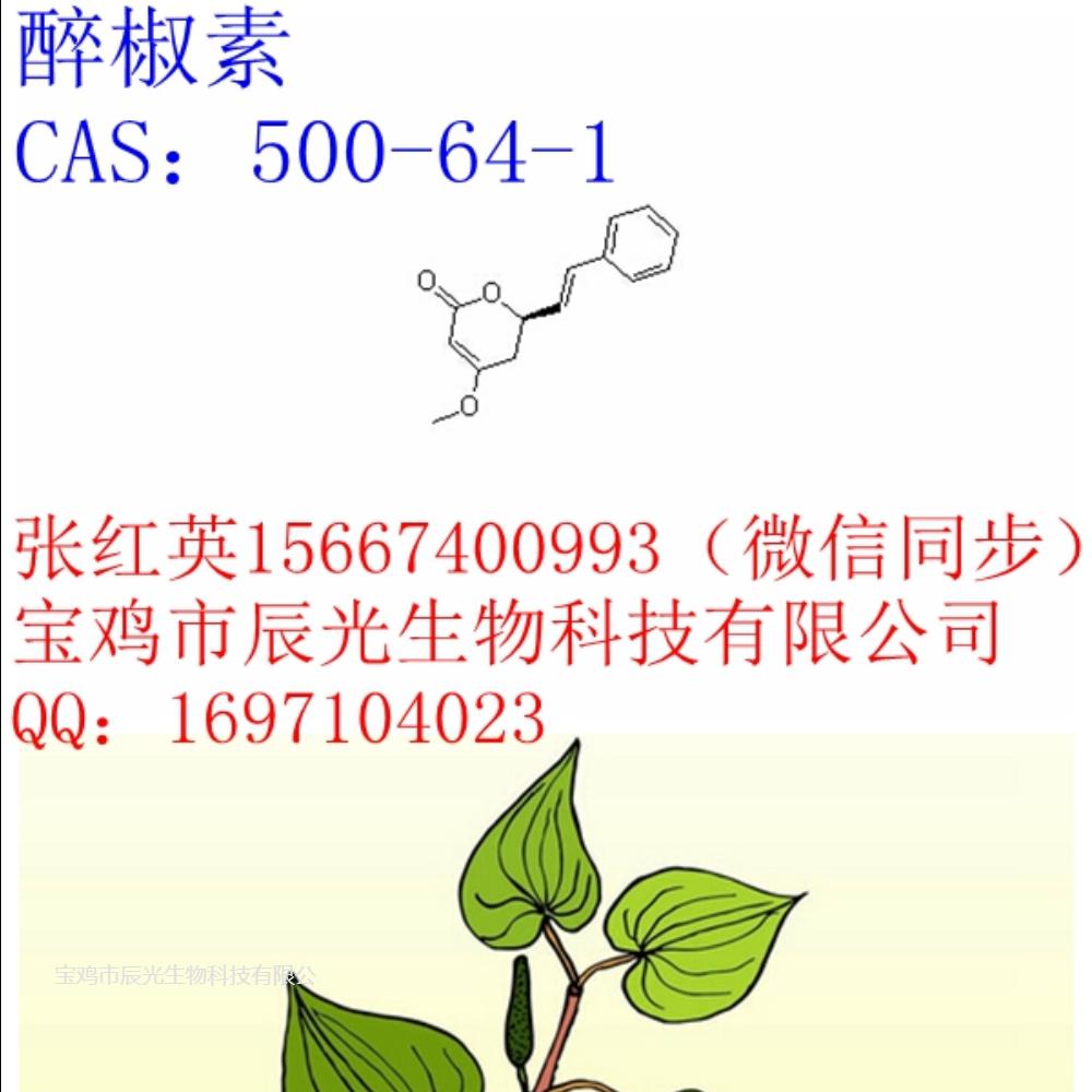 醉椒素,500-64-1