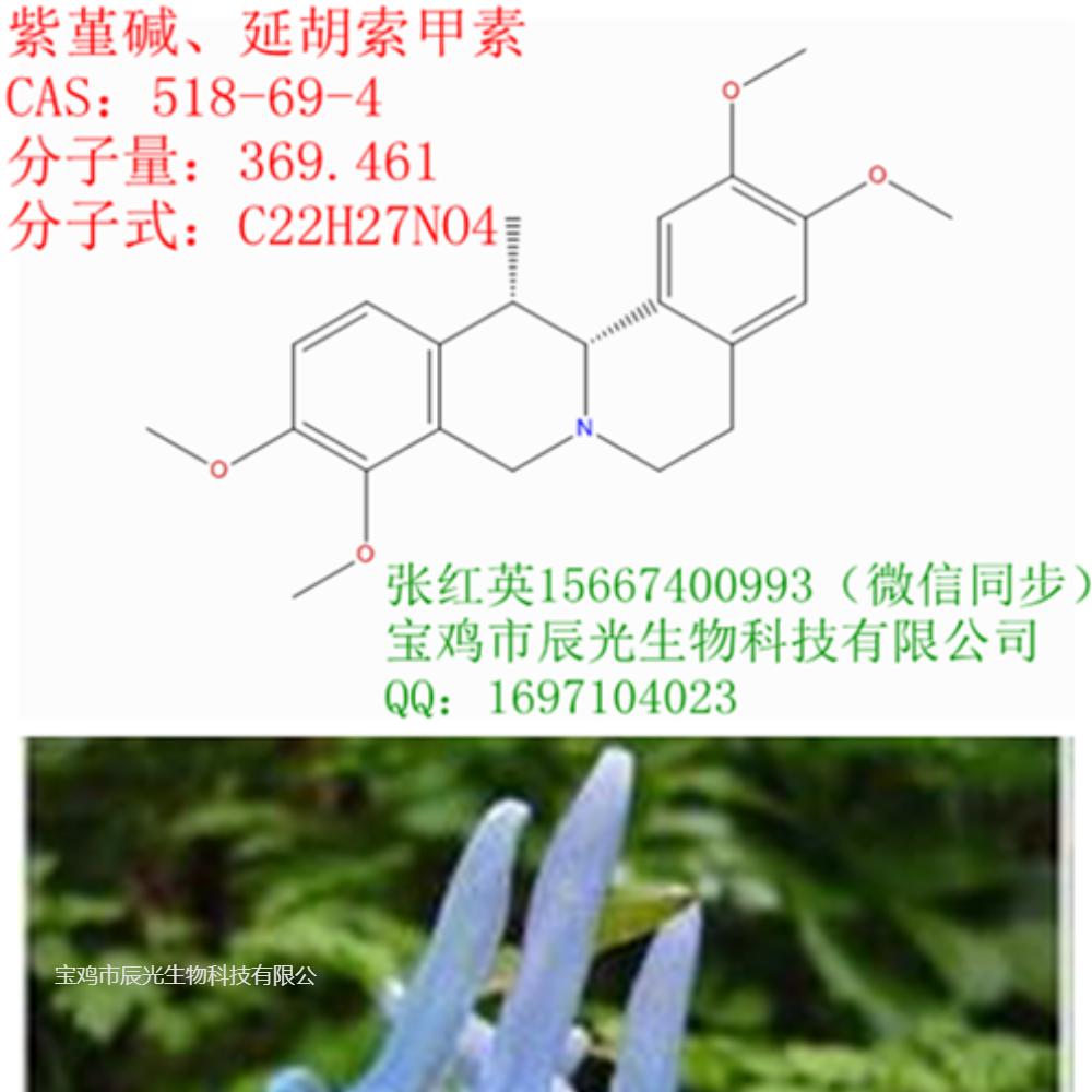 紫堇碱,延胡索甲素
