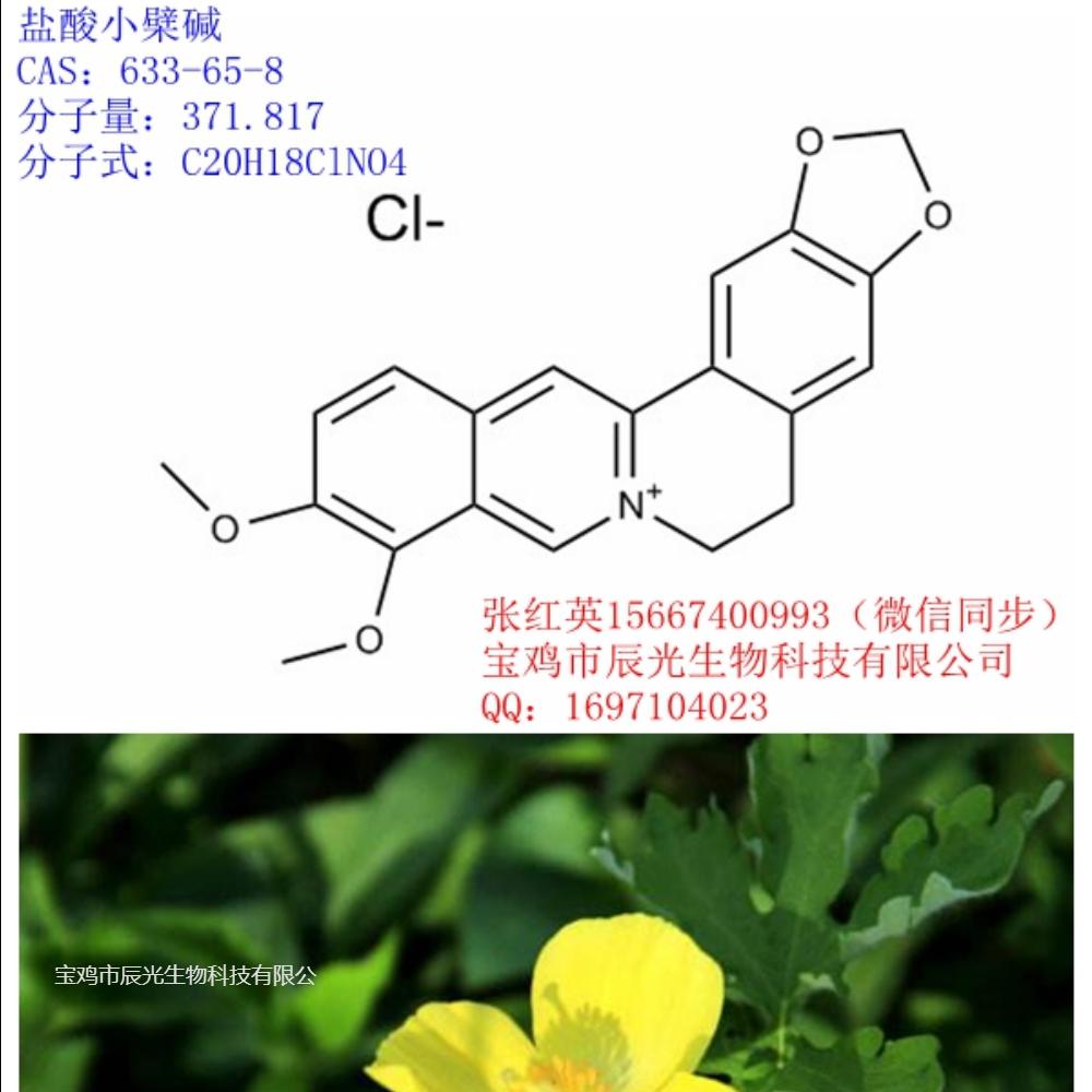 胡黄连苷Ⅰ,黄连碱