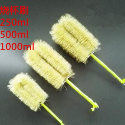 烧杯刷 毛刷 实验室清洗毛刷 100/250/500/1000ml