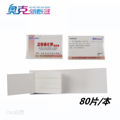 奥克  淀粉碘化钾试纸(本装)