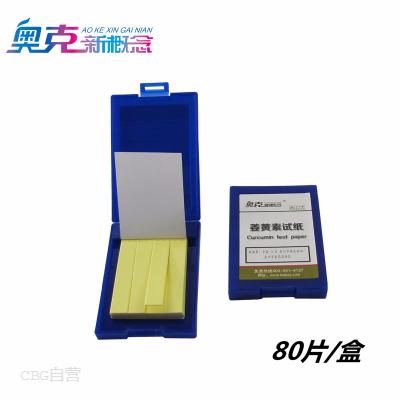 奥克  姜黄素试纸(盒装)