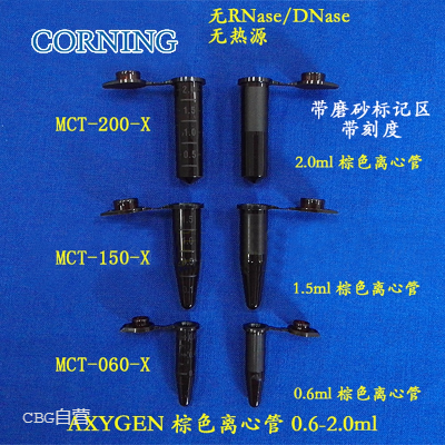 康宁  Axygen 棕色/无色离心管0.6ml/1.5ml/2ml