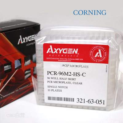 康宁 Axygen 0.2ml透明半裙边96孔PCR板