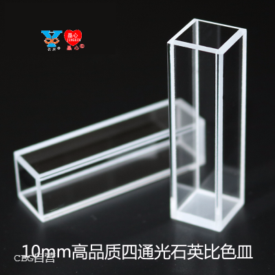 晶科  玻璃/石英荧光四通光比色皿