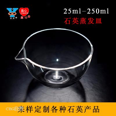晶科  石英蒸发皿