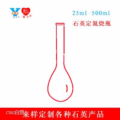 晶科  石英定氮烧瓶