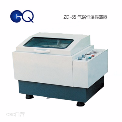 国华仪器  ZD-85(双功能往复、回旋)气浴恒温振荡器