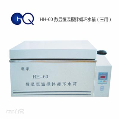 国华仪器  HH-60数显恒温搅拌循环水箱三用