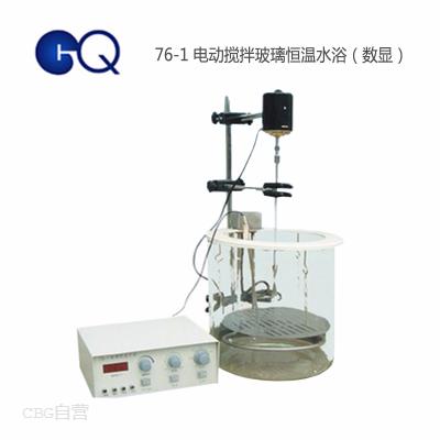 国华仪器  76-1 电动搅拌玻璃恒温水浴(数显)