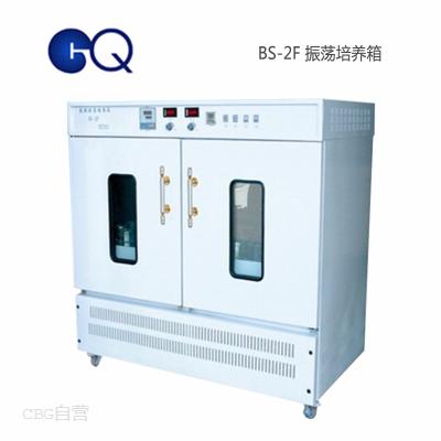 国华仪器  BS-2F(回旋)(双数显)振荡培养箱