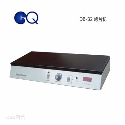 国华仪器  DB-B2 烤片机(生物学实验仪器装置)