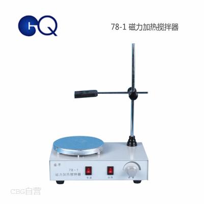 国华仪器  78-1、79-1 磁力加热搅拌器