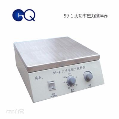 国华仪器  99-1大功率恒温磁力搅拌器