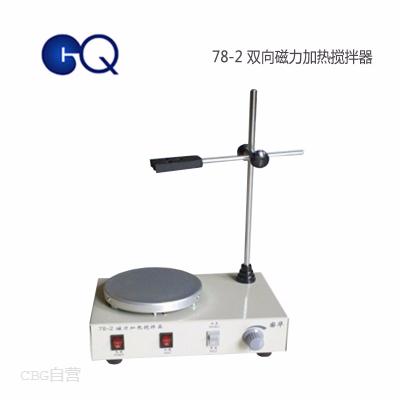 国华仪器  78-2、79-2 双向磁力加热搅拌器