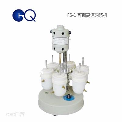 国华仪器  FS-1可调高速匀浆机