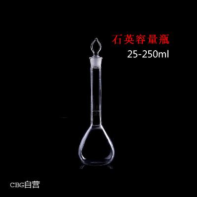CBG自营  石英容量瓶