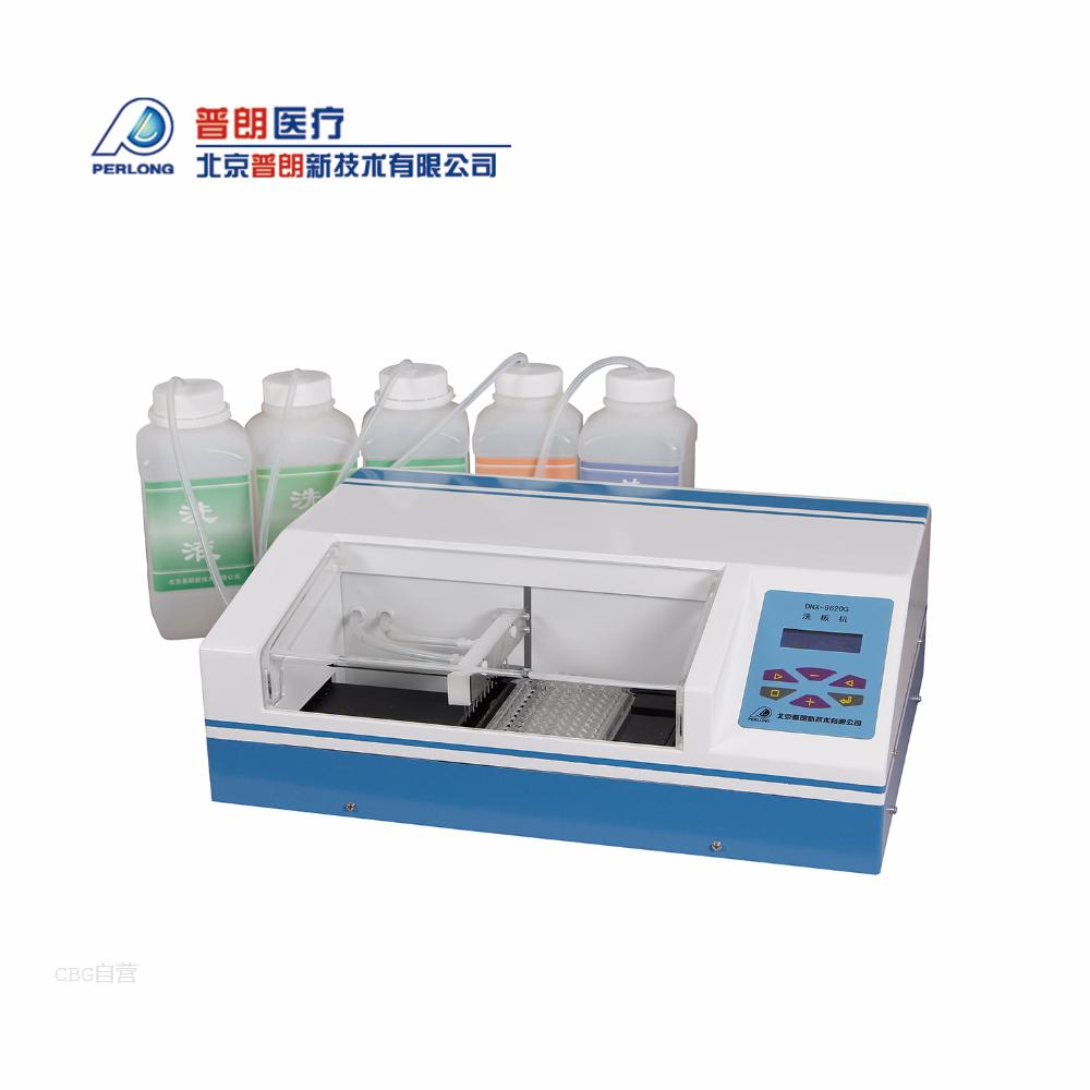 北京普朗  DNX-9620G型电脑洗板机