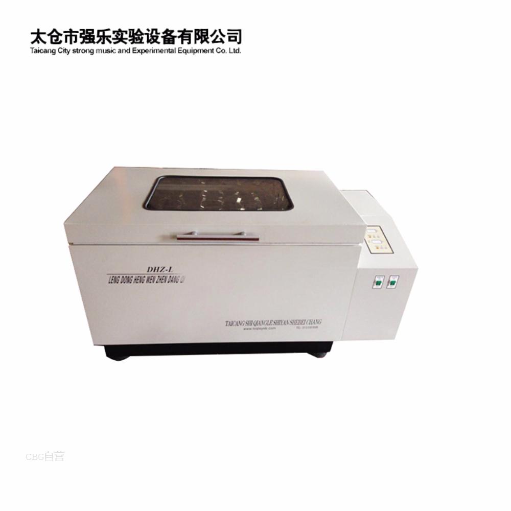 强乐  DHZ-L大容量冷冻恒温振荡器(智能)