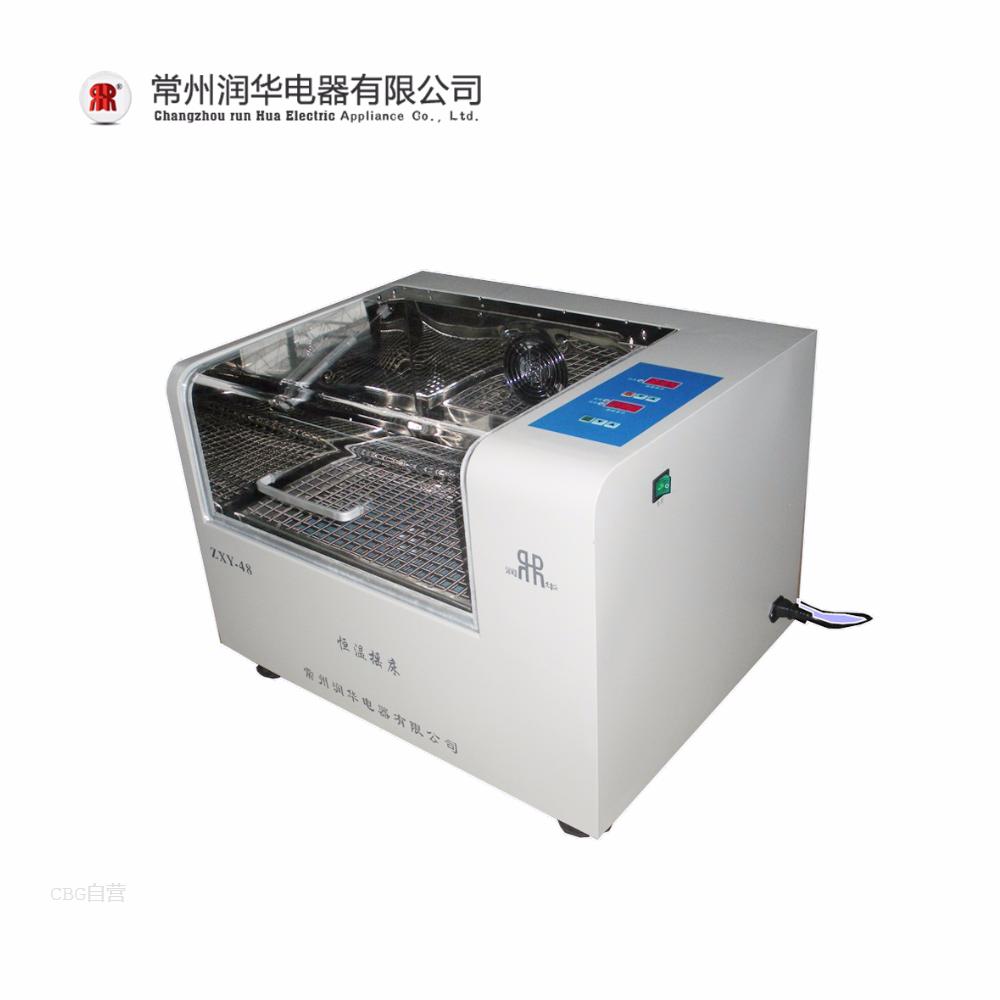 润华仪器  ZXY-48实验恒温摇床恒速 高精度控温