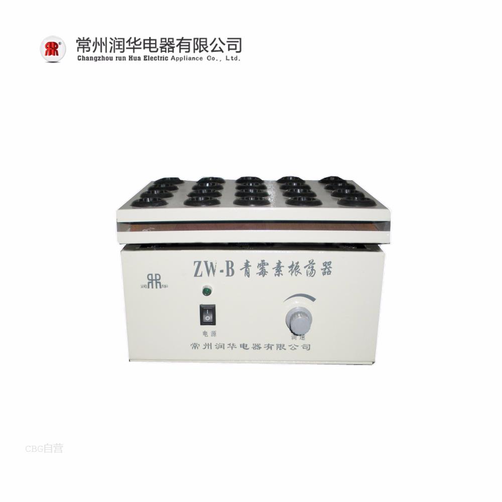 润华仪器  ZW-B型青霉素振荡器