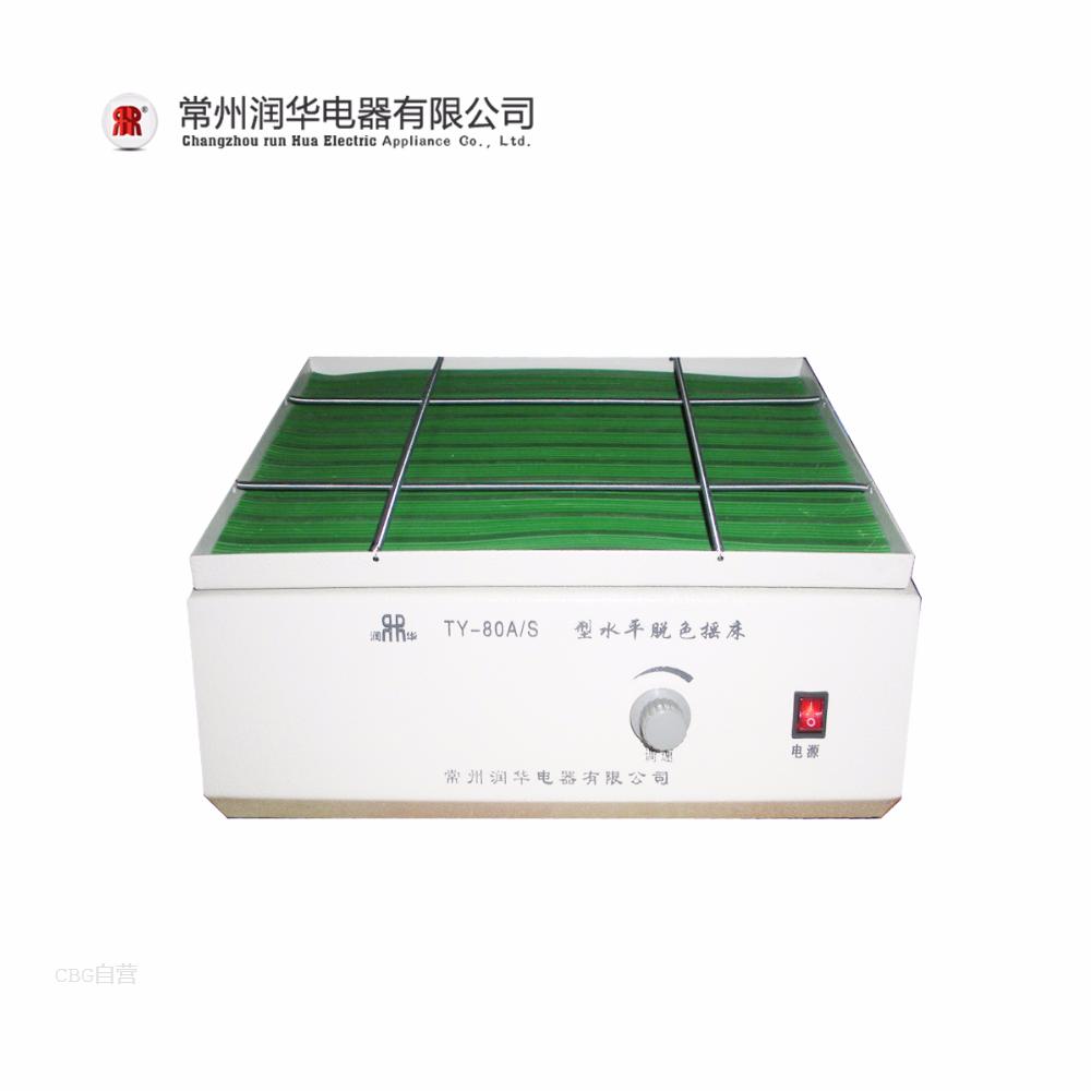 润华仪器  TY-80A/S型脱色摇床