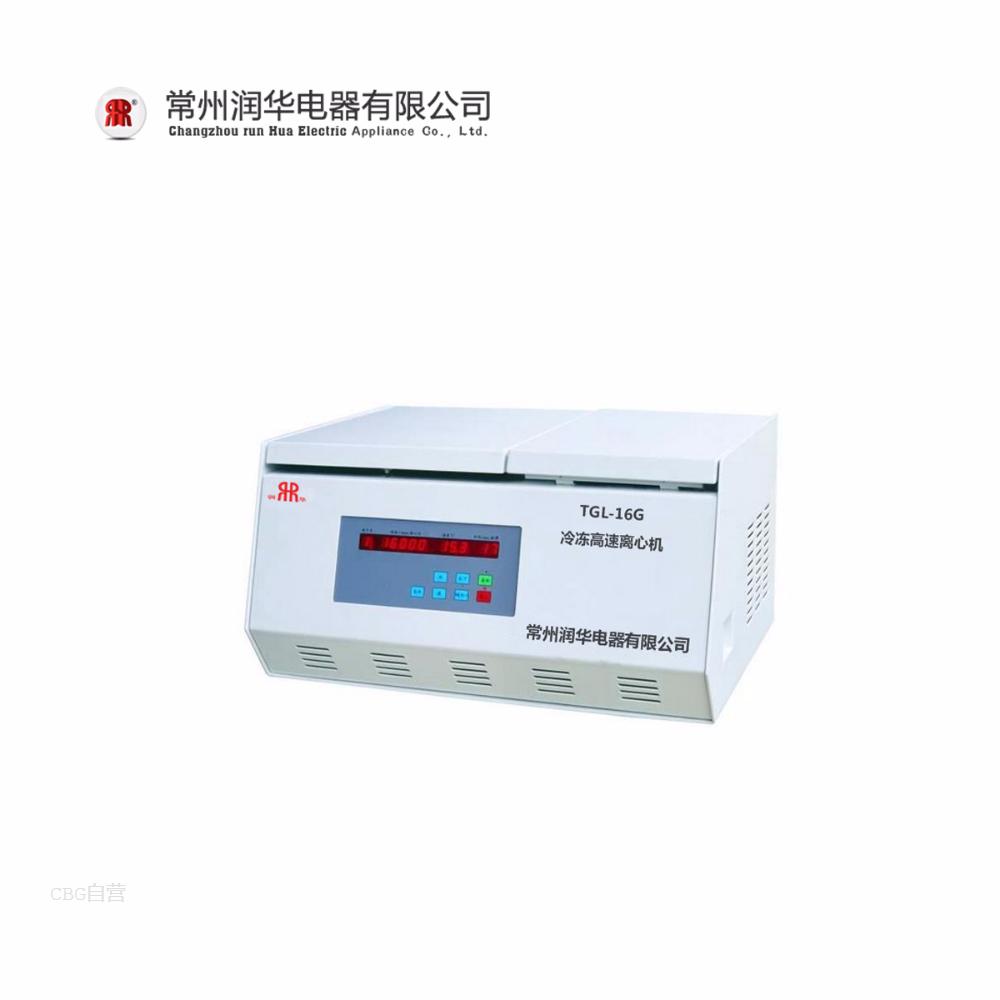 润华仪器  TGL-16G高速冷冻台式离心机