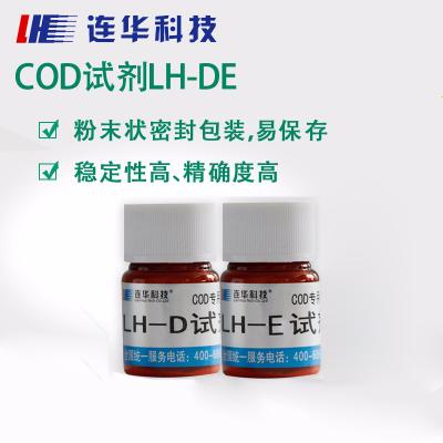 连华科技  实验用耗材 COD试剂 LH-D,E(100样/500样)