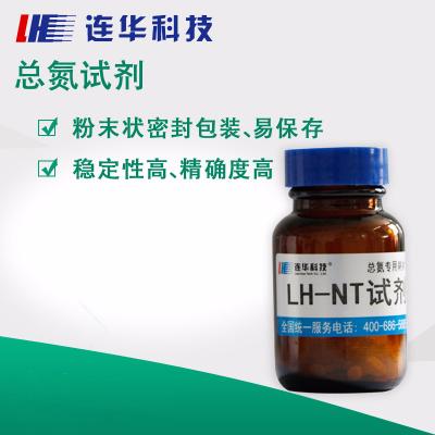 连华科技  实验室耗材 总氮试剂 LH-NT (50样/100样)
