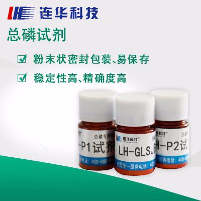 连华科技 实验专用试剂 总磷试剂 LH-P1P2(100样)