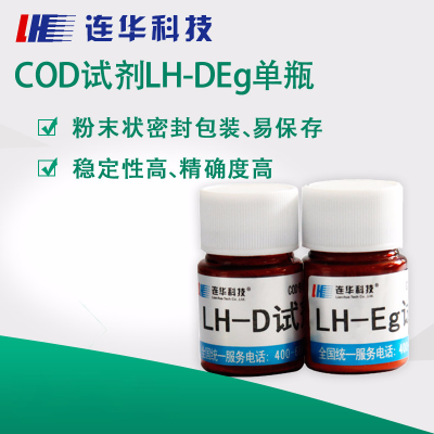 连华科技 实验室耗材 COD高氯试剂 LH-DEg(100样/500样)