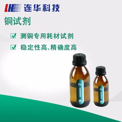 连华科技  实验耗材铜试剂LH-CU(50样/100样)