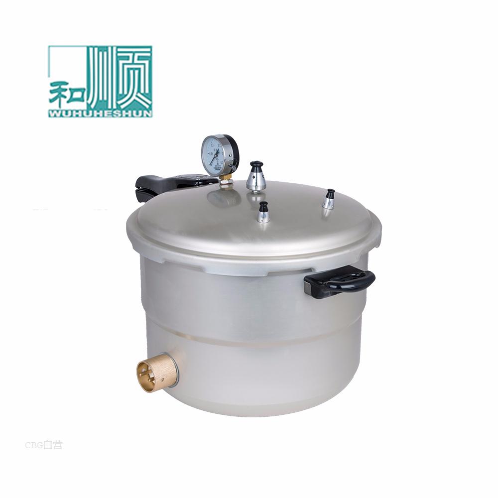 和顺  高压高温灭菌锅 小型 铝制