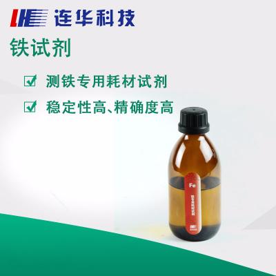 连华科技  实验耗材铁试剂 LH-FE (50样/100样)