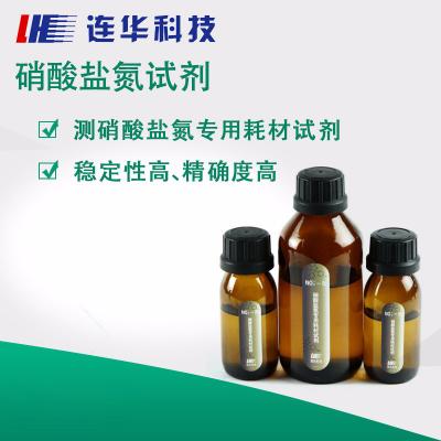 连华科技  实验耗材 硝酸盐氮试剂 LH-NO3 (50样/100样)
