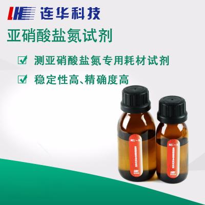 连华科技  实验耗材亚硝酸盐氮试剂 LH-NO2 (50样/100样)