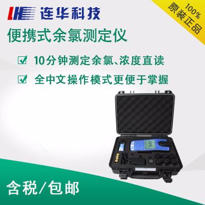 连华科技  便携式余氯测定仪 LH-CLO2M