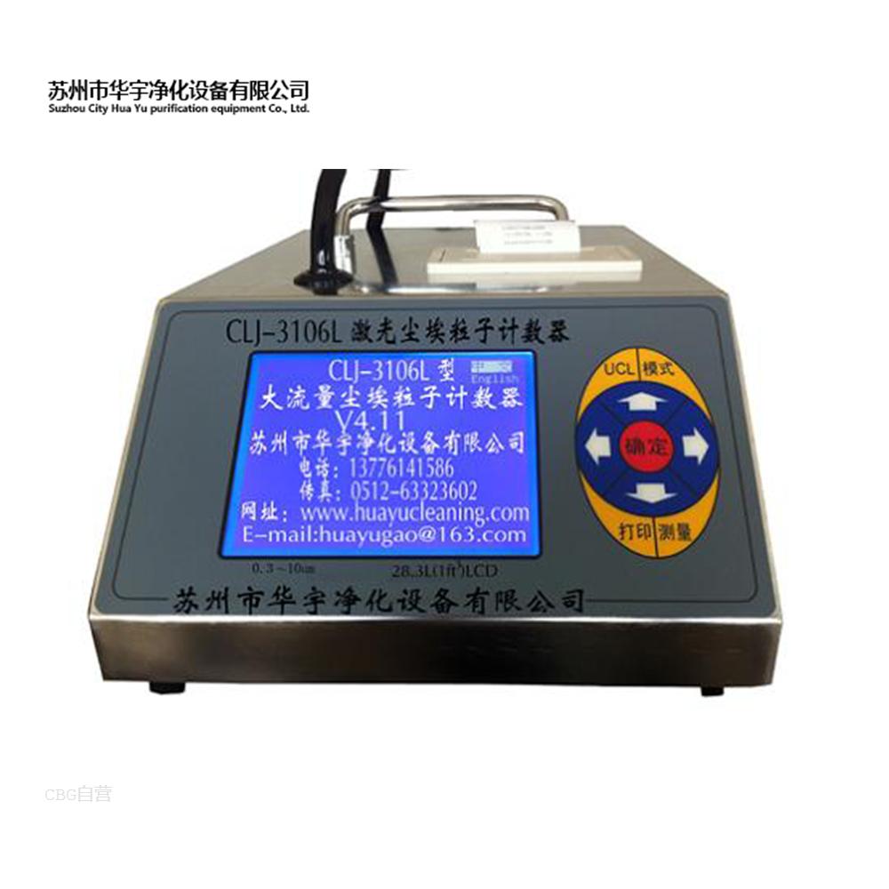 华宇净化  CLJ-3106L型大流量激光尘埃粒子计数器