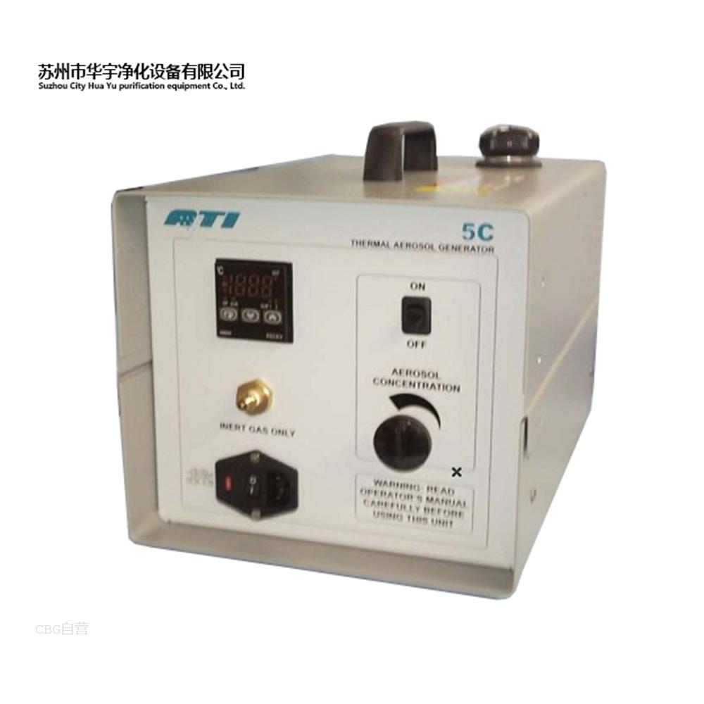 华宇净化  TDA-5C 气溶胶发生器(美国ATI原装)
