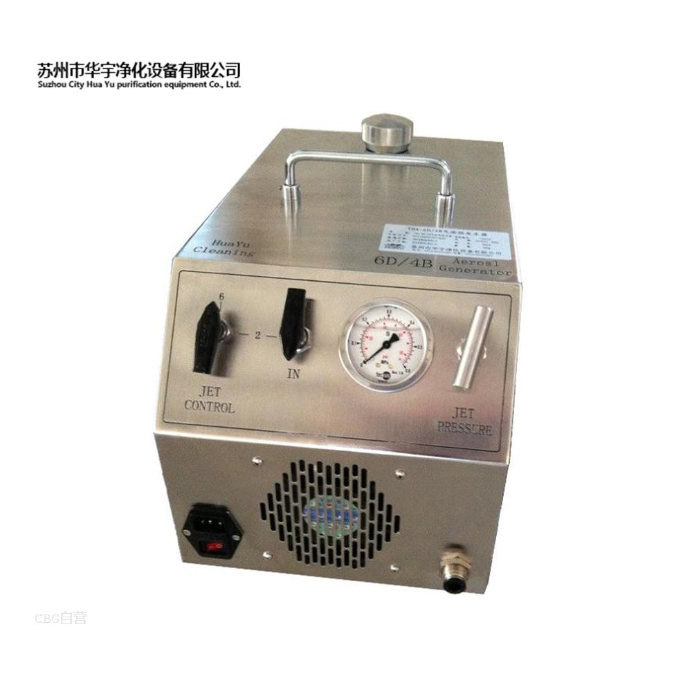 华宇净化  TDA-6D/4B气溶胶发生器