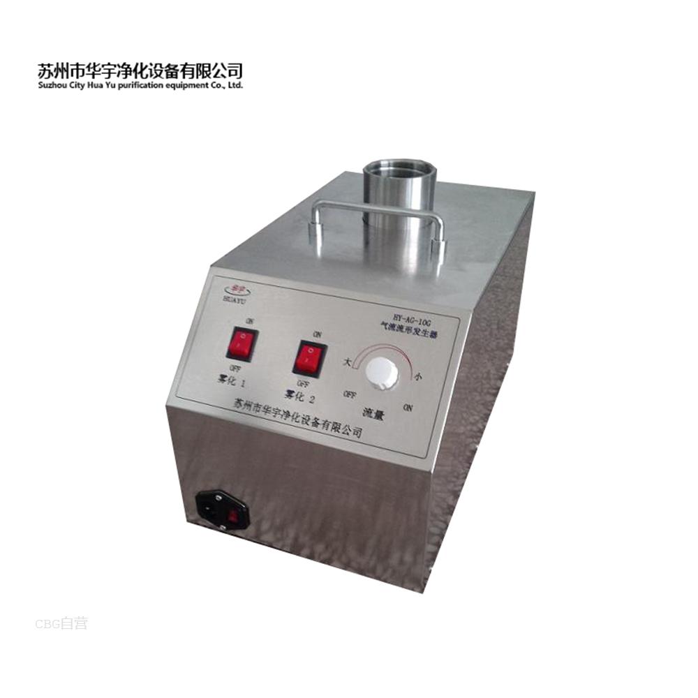 华宇净化  HY-AG-10G气流流型检测仪(发生器)