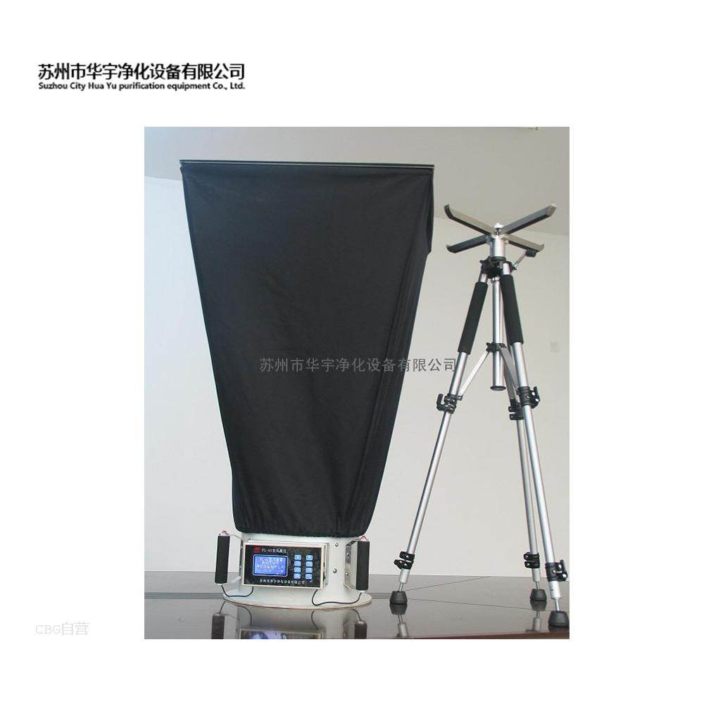 华宇净化  FL-A1型风量仪