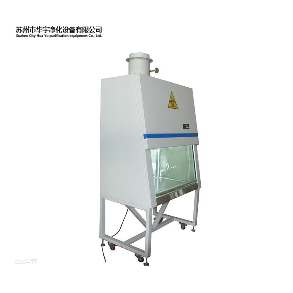 华宇净化  BSC-1000-Ⅱ-A2生物安全柜