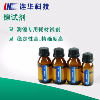 连华科技  实验耗材 镍试剂LH-NI (50样/100样)