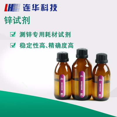 连华科技 实验耗材 锌试剂LH-Zn (50样/100样)
