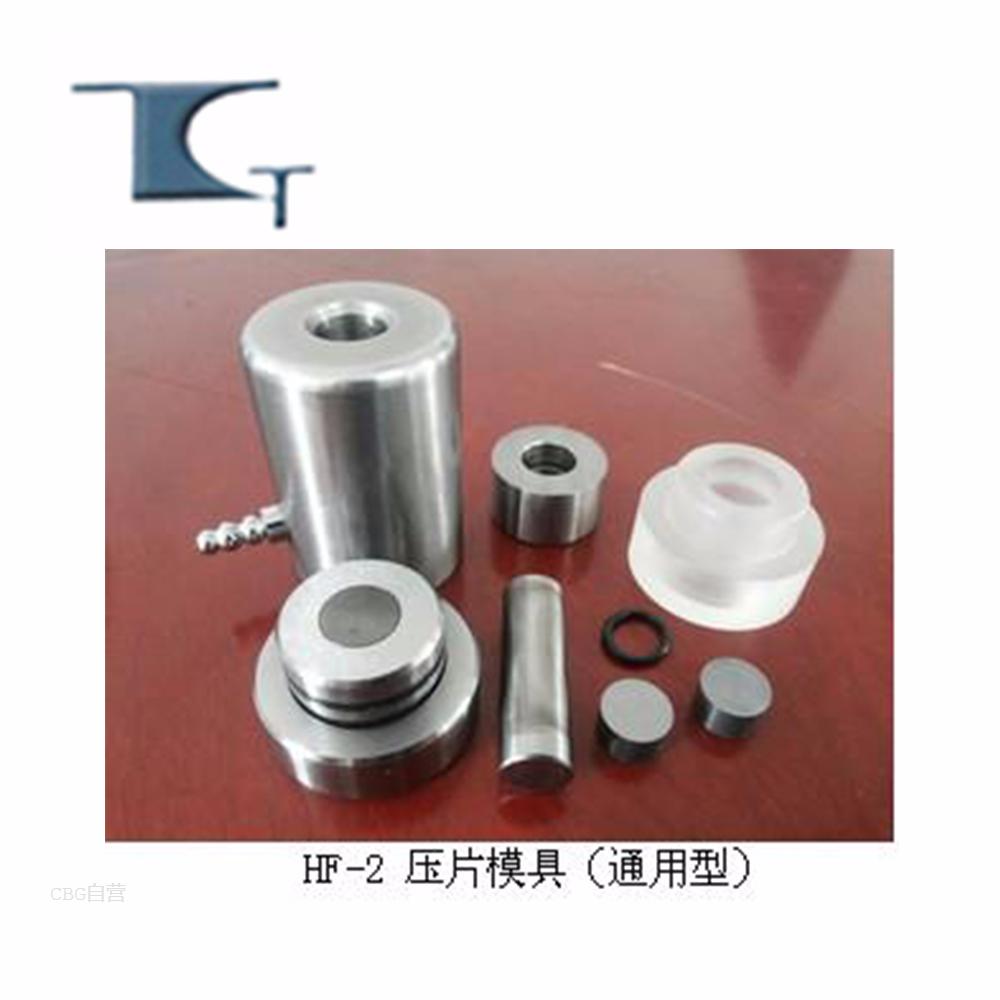 天光光学仪器  HF-2型压片磨具
