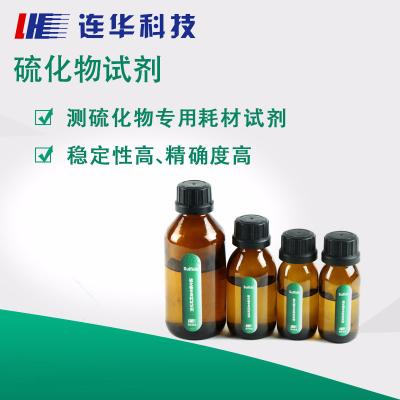 连华科技  实验耗材硫化物试剂 LH-S (50样/100样)